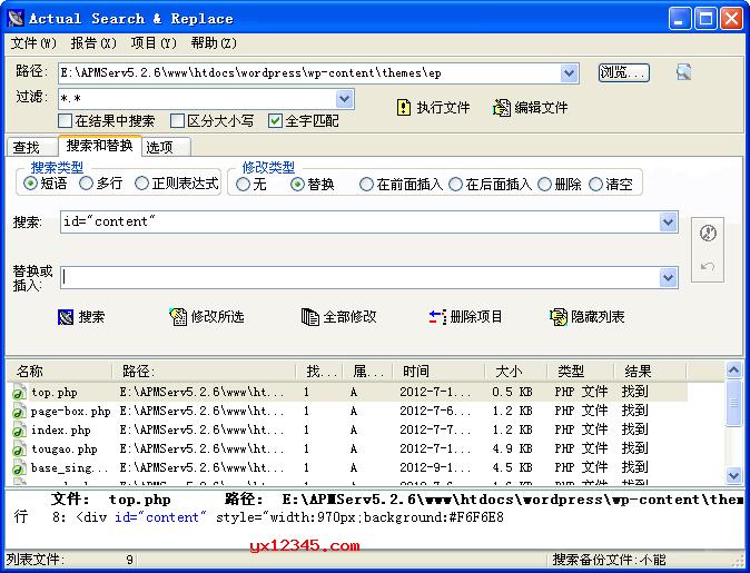 文件内容搜索替换工具_Actual Search & Replace