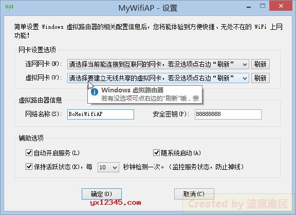 MyWifiAP虚拟无线路由器软件_用无线网卡当路由器发射wifi信号