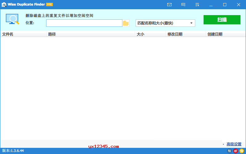 Wise Duplicate Finder重复文件查找删除工具_搜索删除重复文件