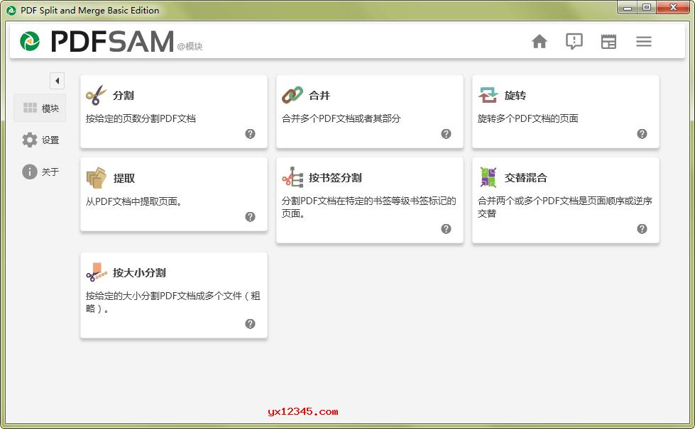 PDFsam中文绿色版_PDF文件分割合并旋转提取软件
