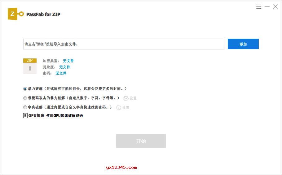 zip压缩包密码破解恢复工具_PassFab for ZIP