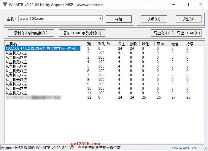 winmtr中文汉化版_路由追踪及Ping测试工具