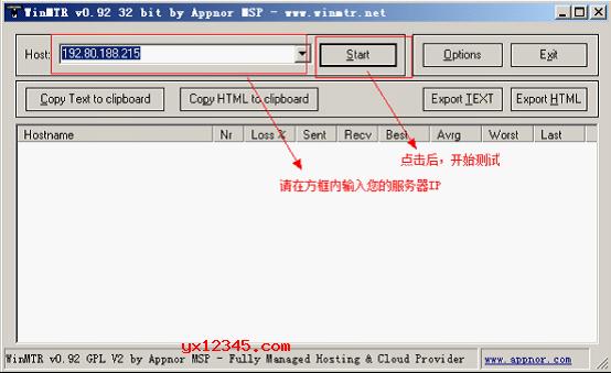 打开winmtr,在host里输入要测试的Ip或者网址,随后按star 开始测试。