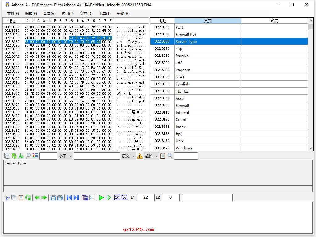 Athena-A汉化工具_非标准字符串资源汉化工具