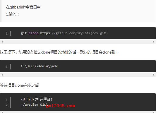Jadx反编译工具安装方法