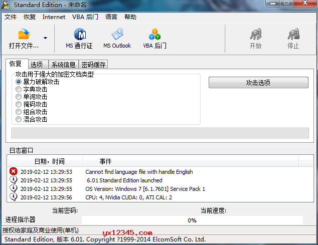 office密码破解清除工具_Office Password Recovery Toolbox