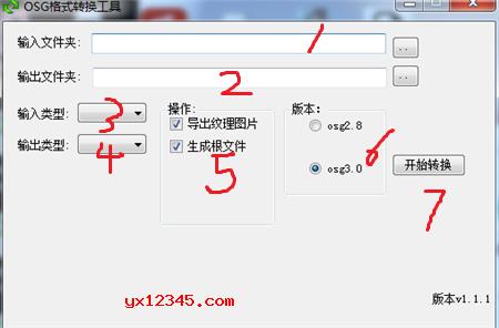 """双击""""osgConv.exe""""打开,设置输入文件夹,输出文件,输入类型,输出类型,版本号,最后点击开始转换按钮就OK了。"""