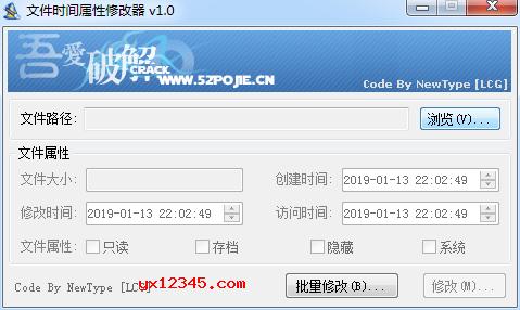 批量文件时间属性修改器下载