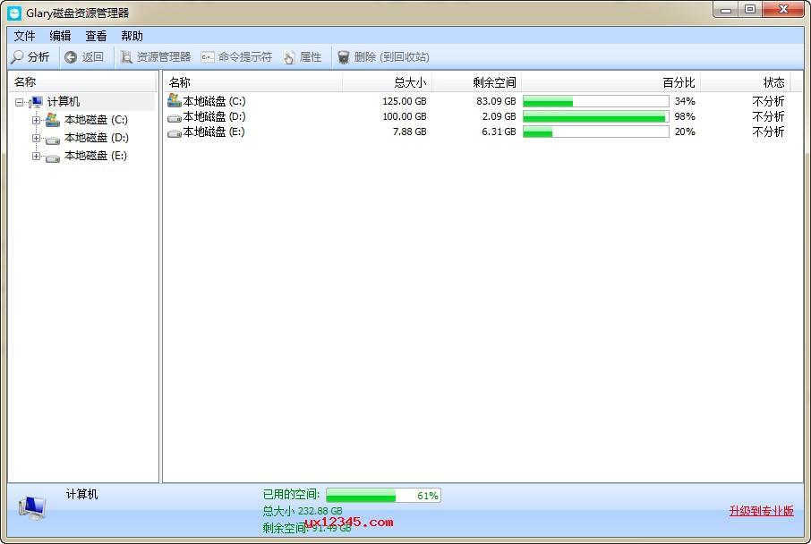 Glary Disk Explorer硬盘文件管理整理软件_找出占用空间的文件