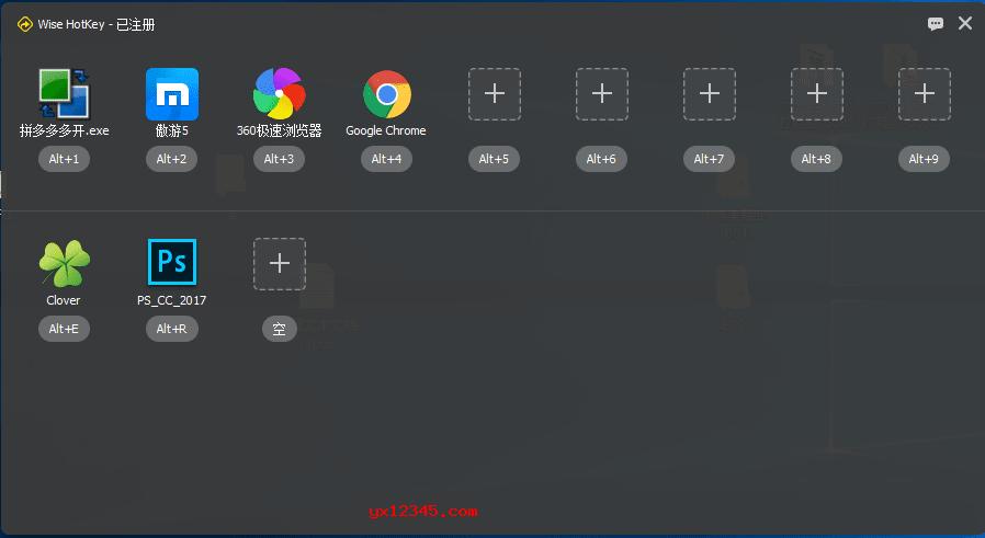 Wise Hotkey Pro绿色破解版_快捷键设置与快速启动菜单工具