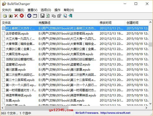 BulkFileChanger中文界面截图