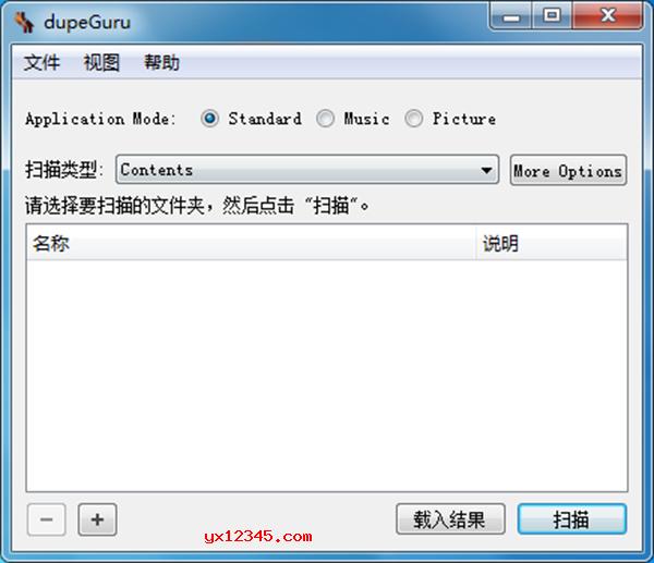 dupeguru中文绿色版_重复文件搜索工具