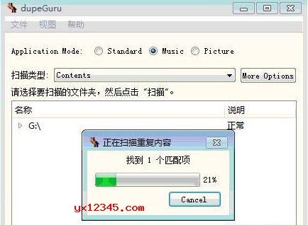 dupeGuru正在扫描重复文件