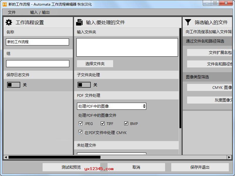 SoftColor Automata Pro中文汉化版_色彩管理与颜色校验软件