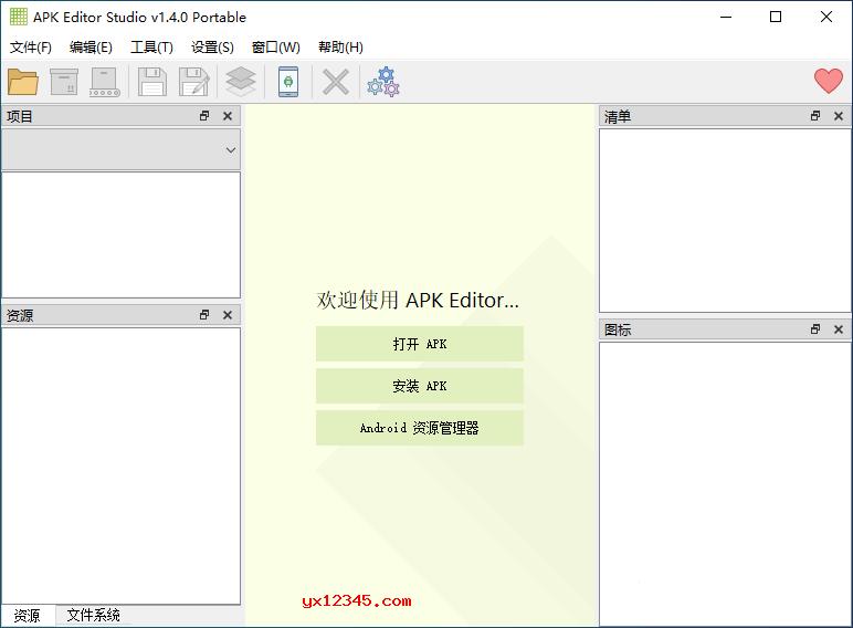 APK Editor Studio中文版_APK应用程序反编译修改工具