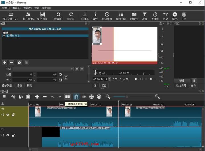 调节视频位置与大小的变换