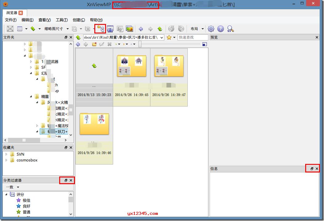 XnView MP中文界面截图