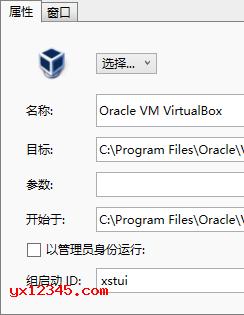 添加新程序并且设置属性