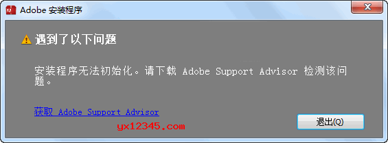 安装Adobe Application Manager提示错误解决办法
