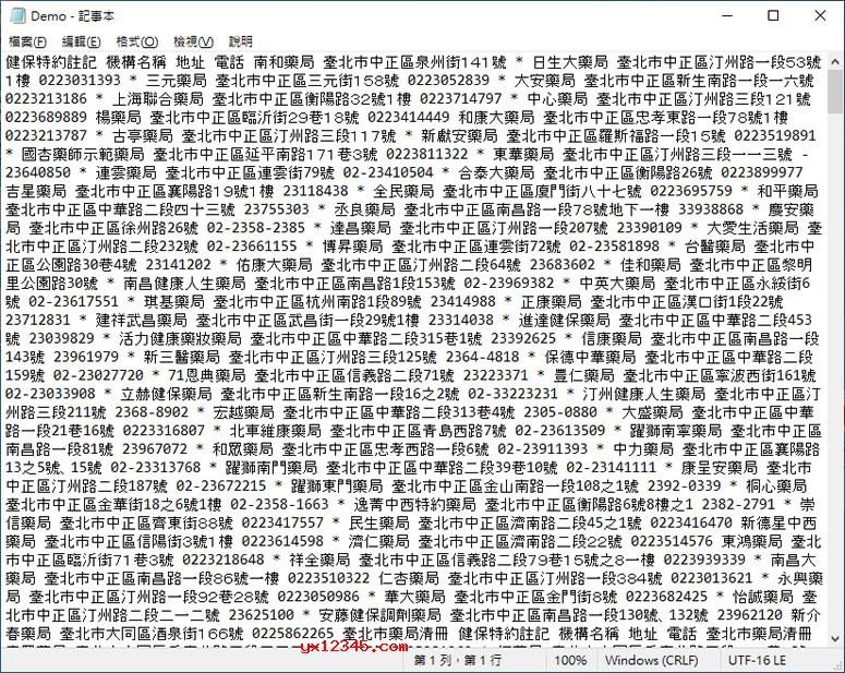 软件就会将该PDF文件中的文字给提取出来并保存成TXT文本了