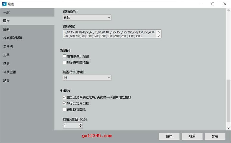 在设置界面上,可以对幻灯片的播放时间、文件的关联、工具列、键盘操作等进行设置。