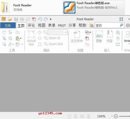 Foxit Reader绿色版_福昕PDF阅读器绿色版