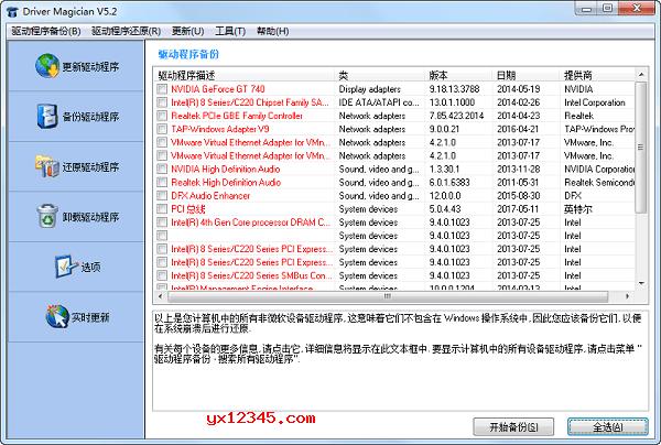 Driver Magician Lite中文绿色版_系统驱动备份还原工具