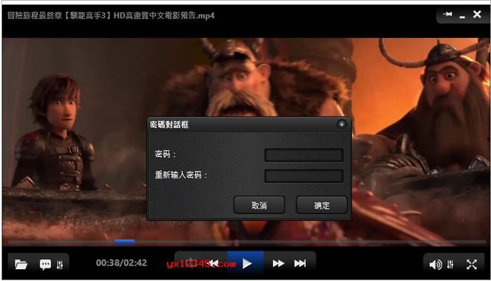 按F10可以对影片进行播放密码设置