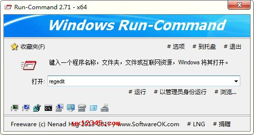 Run-Command快速运行cmd命令工具_增强版windows命令行工具