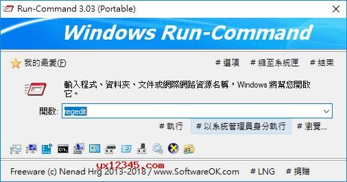 Run-Command使用教程