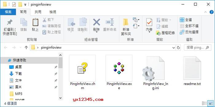PingInfoView软件使用教程