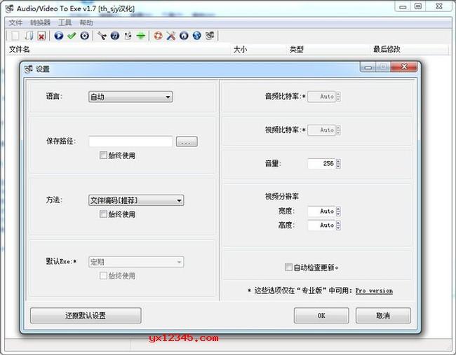 视频转exe、音频转exe工具_Audio/Video To Exe