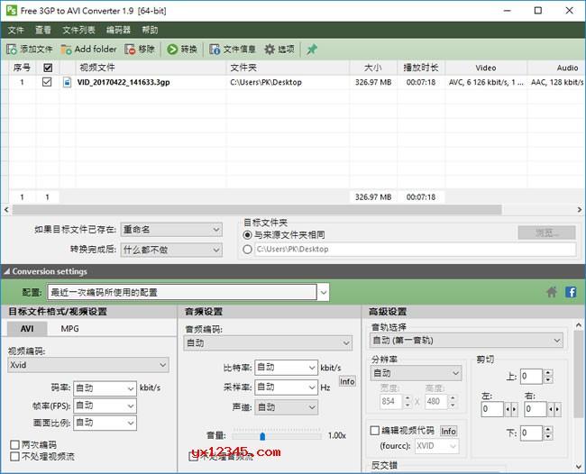 Pazera Free 3GP to AVI Converter使用教程