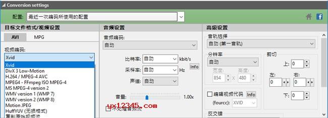 打开软件,导入需要转换的视频文件,随后选择要转出的视频格式、音频等进行设置