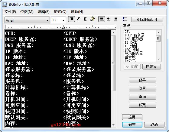 BgInfo中文汉化版主界面截图