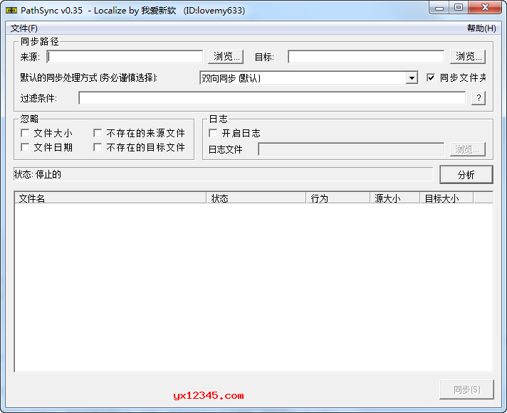 pathsync绿色汉化版_比较两个文件夹、同步文件夹工具