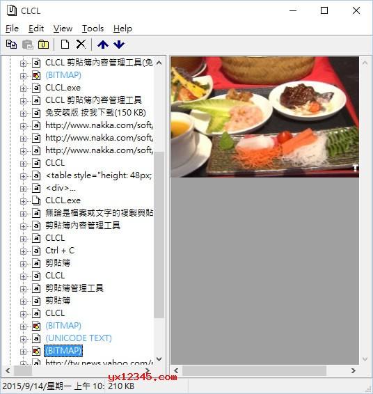 双击CLCL.exe打开,软件会最小化到托盘上,右键点击托盘可以打开设置界面。