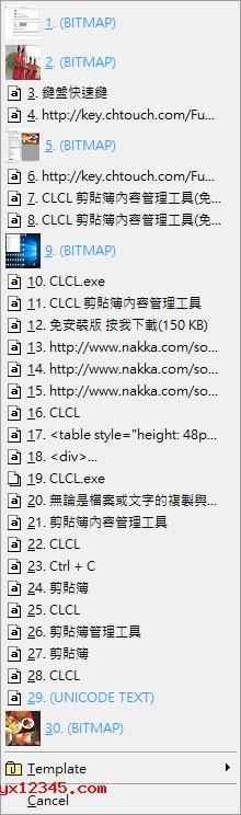 使用键盘快捷键Alt + C开快速打开剪贴板的内容