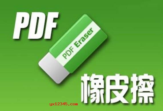 PDF Eraser软件海报