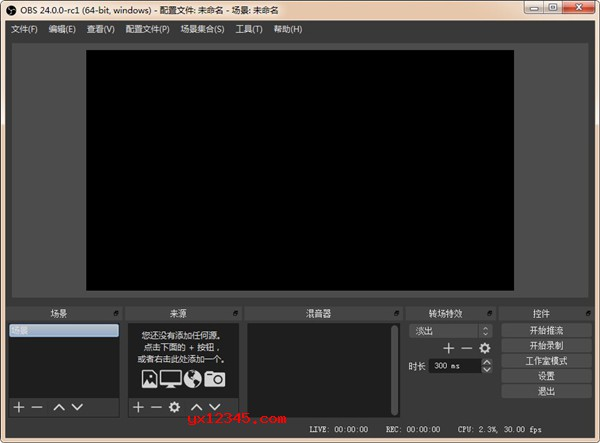 OBS Studio中文绿色版_免费屏幕录制与视频直播软件