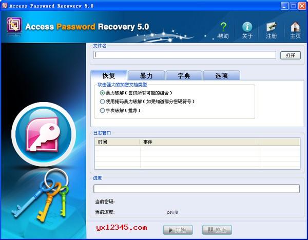 access数据库密码破解恢复工具_Access Password Unlocker汉化版