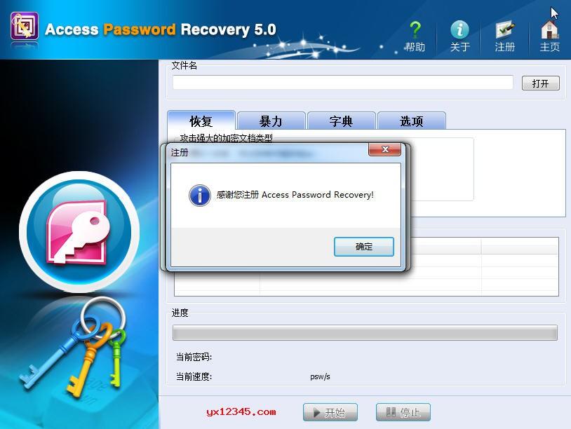Access Password Unlocker汉化版主界面截图