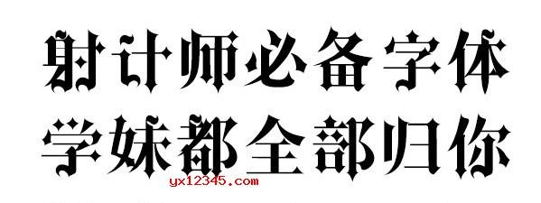 哥特字体包(OLD ENGLISH TEXT)下载