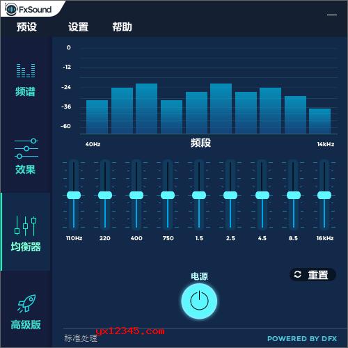 FxSound均衡器设置界面截图