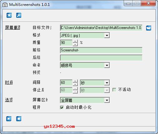 MultiScreenshots中文汉化版_屏幕定时截图工具_支持区域截图