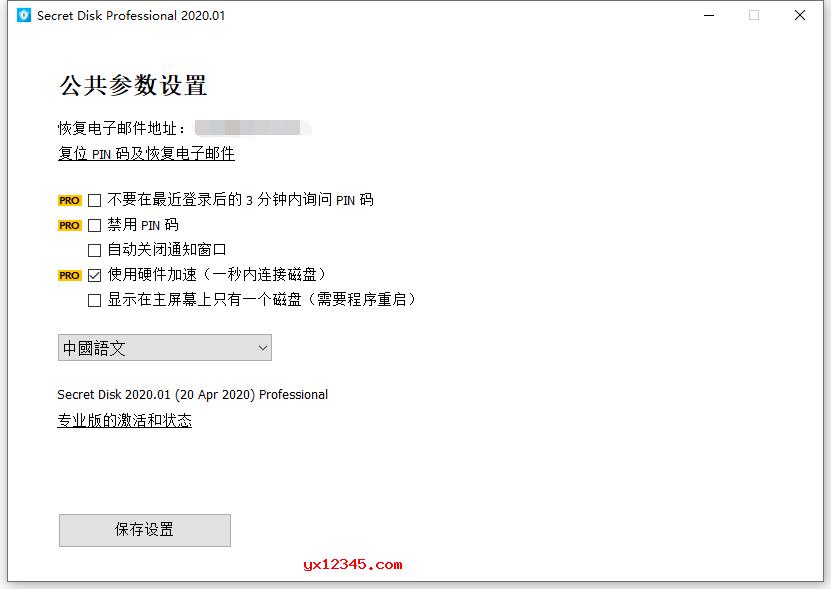 secret disk中文版公共参数设置界面