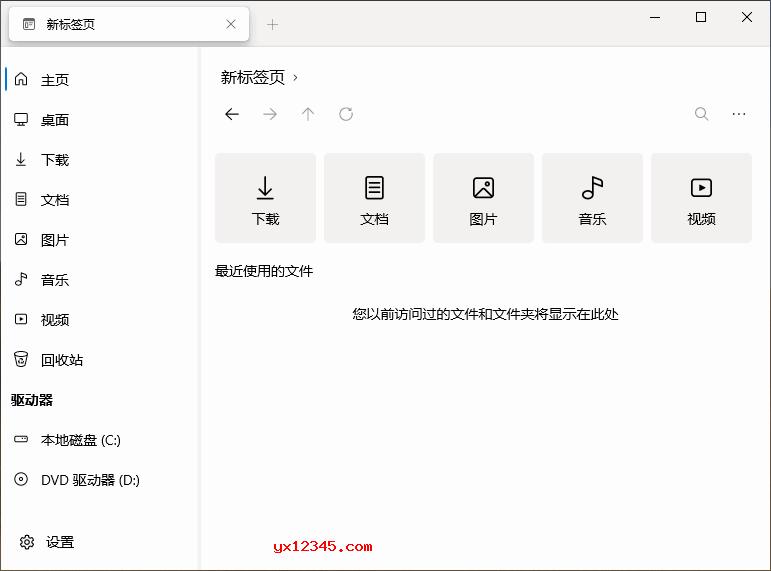 Win10资源管理器增强工具_FilesUWP中文版