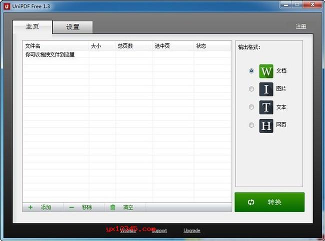 免费PDF文件转Word文档、图片、HTML、TXT文本工具_UniPDF