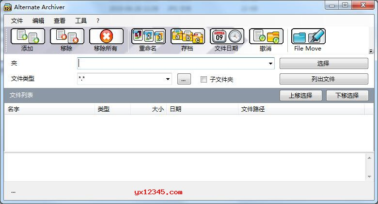 Alternate Archiver文件管理器_重命名、同步、改日期、粉碎文件