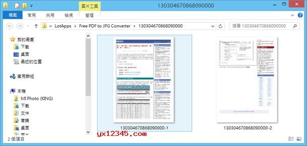 PDF转JPG转换完成